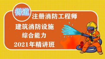 【得正消防】2021年一级注册消防工程师消防设施精讲班(综合)