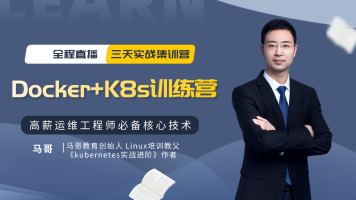 Docker+K8s三天集训营【马哥亲授】