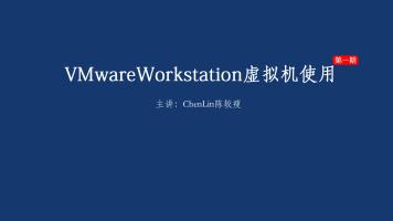 VMWareWorkstation虚拟机使用【第一期】