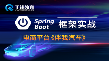 Springboot框架项目实战-电商平台《伴我汽车》【千锋Java】