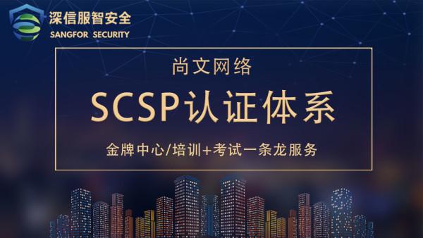 深信服SCSP培训/SCSP认证/SCSA培训(一)