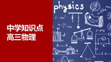 高三物理知识点