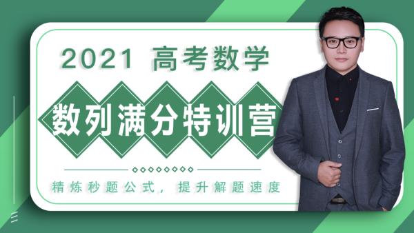 2021高中数学 数列专题特训营/讲义+答疑+督学