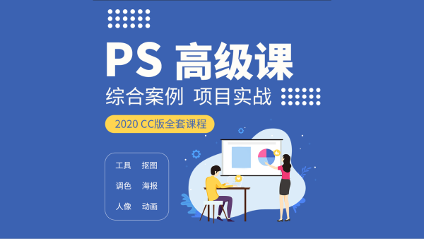 PS教程-高级课