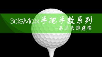 3dsMax手把手教系列:高尔夫球建模(免费课)【沐风老师】