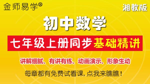 初中数学湘教版网课,初一七年级上册同步教学习湖南教育版视频