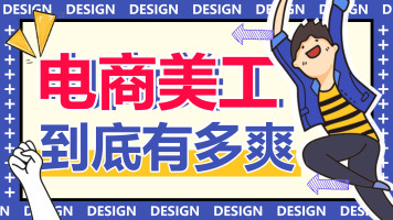 【公开课】电商美工/淘宝美工/设计/PS/创意/抠图/精修/合成/排版