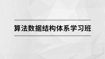 算法数据结构体系学习班【马士兵教育】