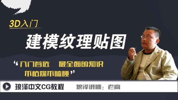 琅泽老高课堂3Dmax教程(建模纹理贴图教程)中文版全套140集