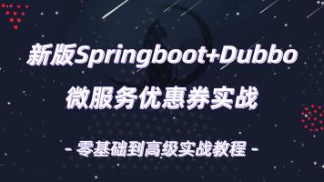 20年仿京东电商SpringBoot2+Dubbo+Redis+RocketMQ+Caffeine实战