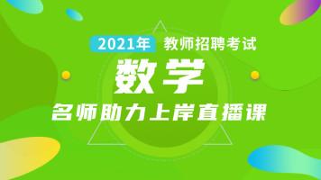 2021安徽教师招聘数学笔试课程扬帆起航直播课