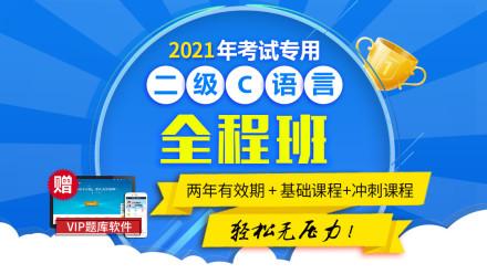 【未来教育】2021年9月计算机二级C语言全程班