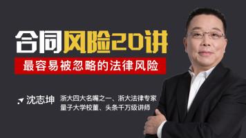浙大沈志坤:合同法律风险20讲