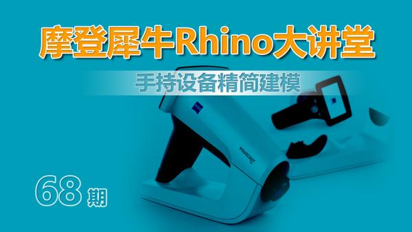 摩登犀牛Rhino第68讲 手持设备
