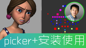 Maya 动画师必备的maya插件_picker