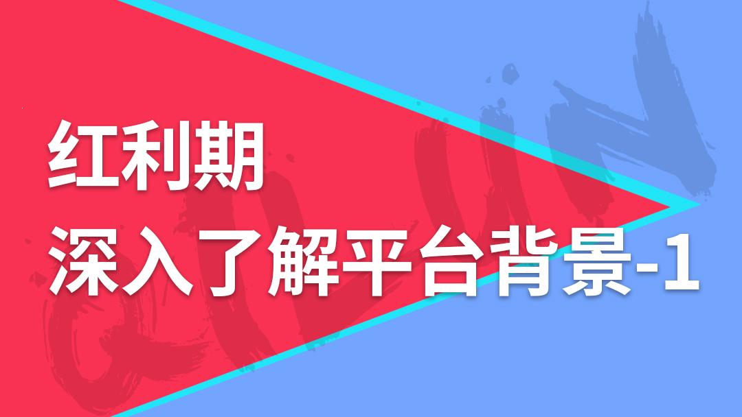 【爆款】红利期深入了解平台背景-1【齐论】