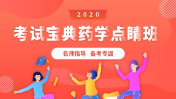 【考试宝典】2020执业药师点睛班