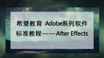 希望教育Adobe系列软件标准教程----After Effects