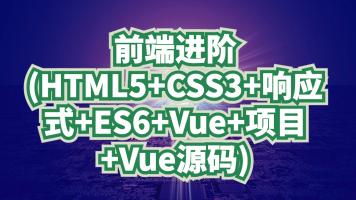 前端进阶(HTML5+CSS3+响应式+ES6+Vue+项目+Vue源码)