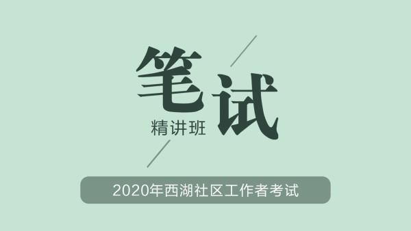 2020年西湖社区工作者笔试精讲班