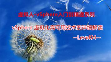 虚拟人·vSphere 虚拟化高可用技术的详细解读(vSphere L4)
