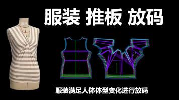 放码系列课程   服装设计 服装打版 服装纸样 服装工程