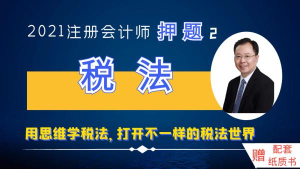 2021CPA注册会计师—税法—押题班【学天海课堂】赠配套押题书