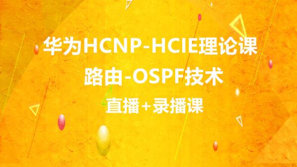 华为HCNP-HCIE认证培训理论课-路由之OSPF技术 直播+视频课