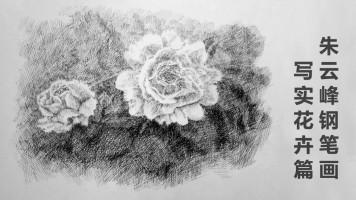 朱云峰花卉钢笔画■月季花【重彩堂ART】