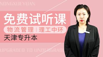 天津专升本|恭学网校 2021年天津市专升本【物流管理】试听课