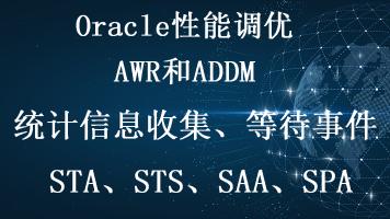 Oracle性能调优