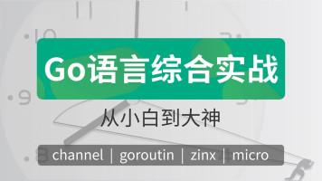 Go语言Golang入门至高级/micro/channel/goroutine/PHP区块链咕泡