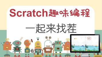 【量位学堂】Scracth趣味编程-一起来找茬|中小学编程