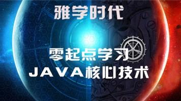 雅学时代Java工程师核心技术精讲——Java小白到工程师的成长之路