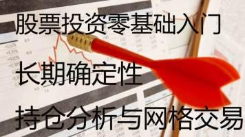 长期确定性与个人持仓分析网格交易,股票投资零基础入门之七