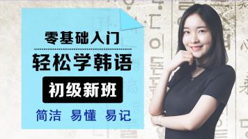鸿鹄梦韩语1809班VIP课程