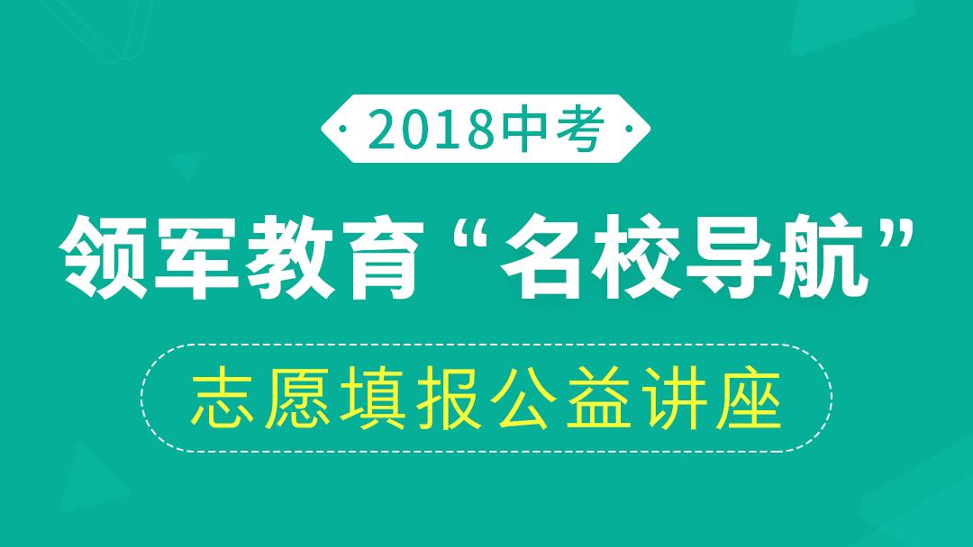 """2018中考领军教育""""名校导航""""志愿填报公益讲座"""