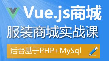 基于vue.js毕业设计 商城毕业设计使用教程(后台php+mysql)