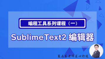 【老夏学院】编程工具系列课程(1)之Sublime Text2编辑器