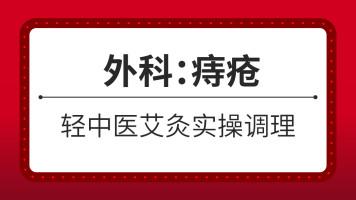 【病案超市】外科:痔疮的轻中医艾灸实操调理