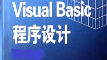 计算机专业课-Visual Basic程序设计(全27讲)【理工学社】