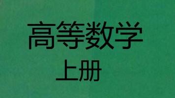 高等数学上册(全95讲)【理工学社】