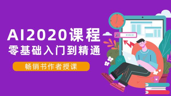 ai教程illustrator 2020零基础入门到精通