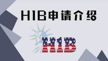 H1B申请介绍