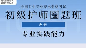 2021初级护师圈题班【单科一次过】专业实践能力