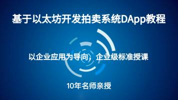 基于以太坊开发拍卖系统DApp教程