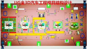 UG全3D汽车工程模具结构设计