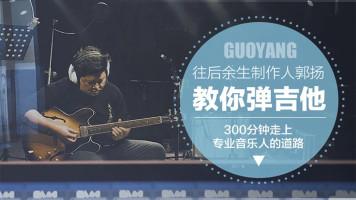郭扬:往后余生制作人教你弹吉他