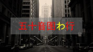 【陈博士日语】わ行:每天5分钟 学会日语五十音图平片假名第10讲
