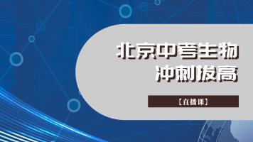 北京中考生物(16节课)